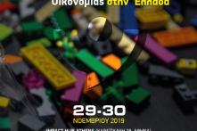 Social Entrepreneurship Forum 2019 poster