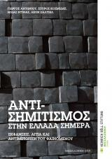 Anti-Semitism in Greece Today - Cover 2019